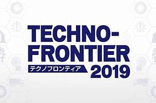 テクノフロンティア2019