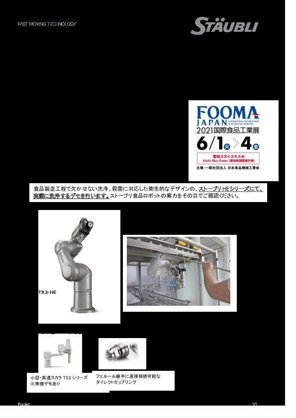 FOOMA_JAPAN_2021.pdf