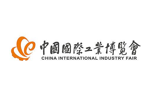 2018 CIIF 中国国际工业博览会