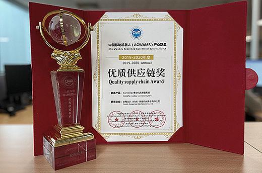 Mobile Robot (AGV/AMR) Supply Chain Award