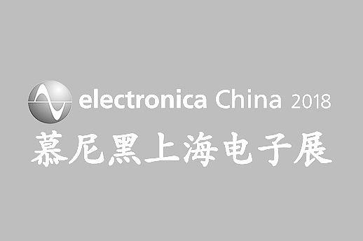 electronica-china-2018-logo-nim@2x.jpg