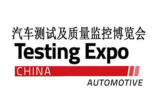 2019汽车测试及质量监控博览会